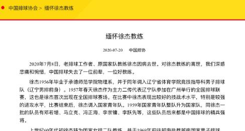 前中国女排主帅徐杰因病去世 培养出众多优秀球员