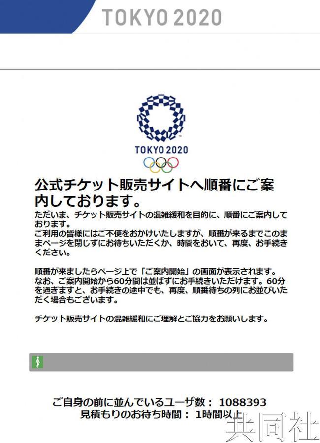 东京奥运购票申请抽签效果揭晓 网站主要拥堵