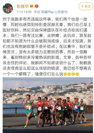 大运会马拉松名将奖牌被取消 请上好规则这一课