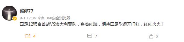 【博狗体育】记者:国足12强赛首战将身着红装 期待开门红