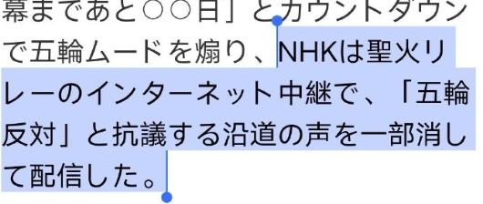 日本电视台直播火炬传递 观众喊停止办奥运被消音