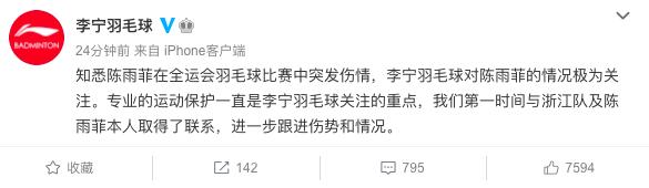 品牌回应陈雨菲脚被割伤:极为关注 进一步跟进伤势