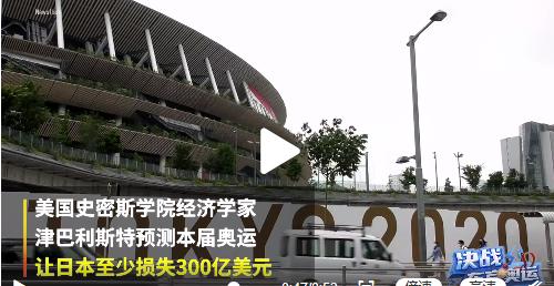 【博狗体育】东京奥运会让日本巨亏!这次最少损失300亿美元