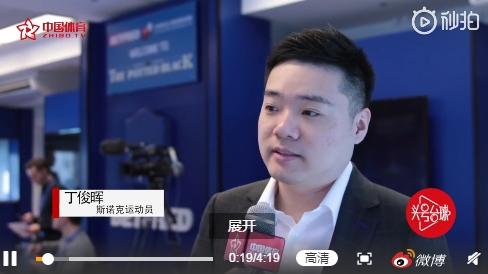 丁俊晖接受媒体采访