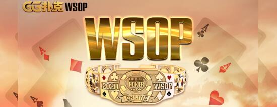 WSOP金手链之旅今日展开 追逐真正的冠军荣耀