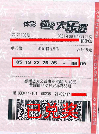 男子15元中大乐透178万 后区改错1个号错失近亿元