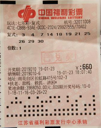 生意人复式票擒福彩167万 此前最多中过8000元