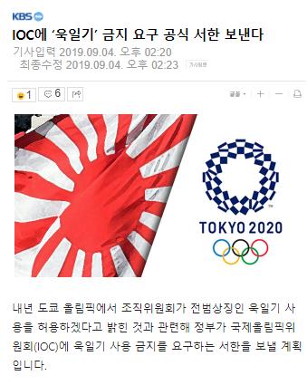 东京奥组委不禁止旭日旗 韩国:将向IOC发政府公函
