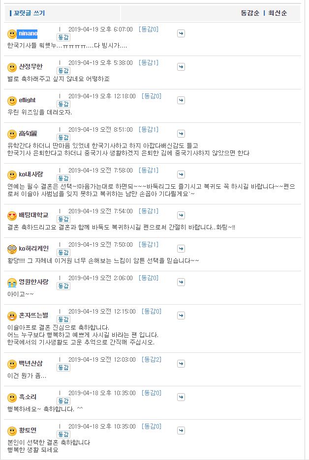 韩国网民评论截图