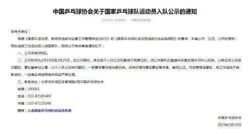 乒协官网截图