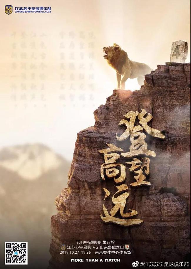 苏媒:苏宁鲁能高中锋同场竞技 谁能够一览众山小