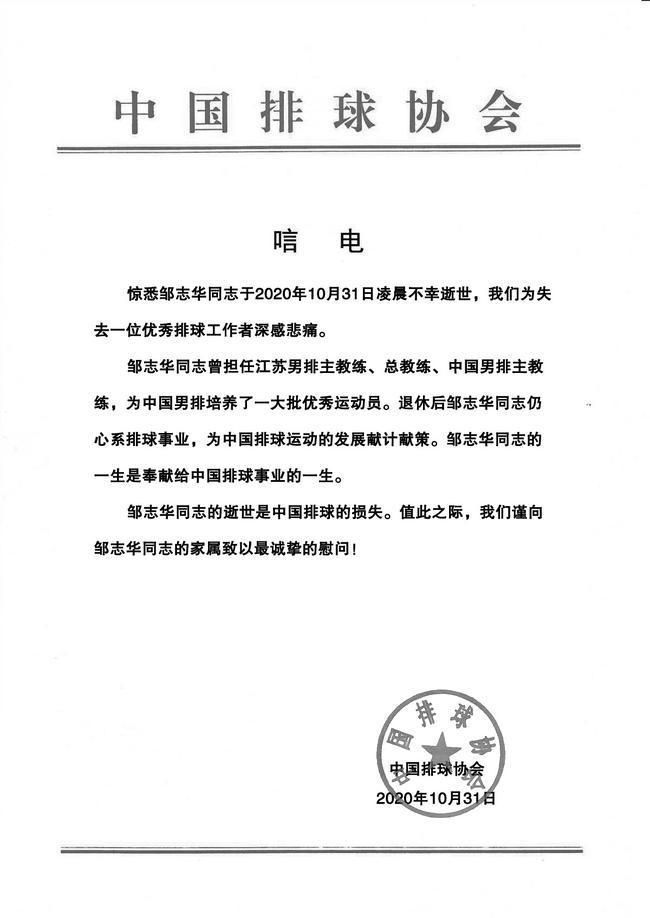 前中国男排主教练邹志华逝世 中国排协沉重悼念