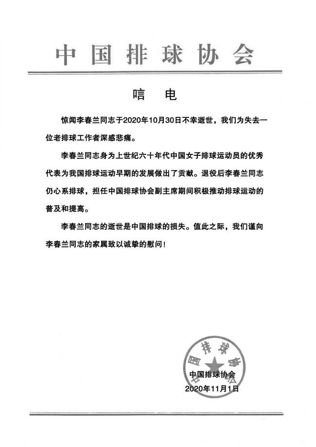 前中国排协副主席李春兰逝世 曾接受大松博文特训