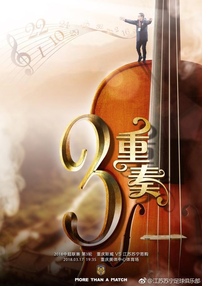 三重奏!苏宁发布客战斯威海报 欲演绎胜利乐章