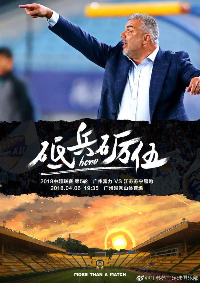 苏宁发布中超对阵富力海报 砥兵砺伍展全新面貌
