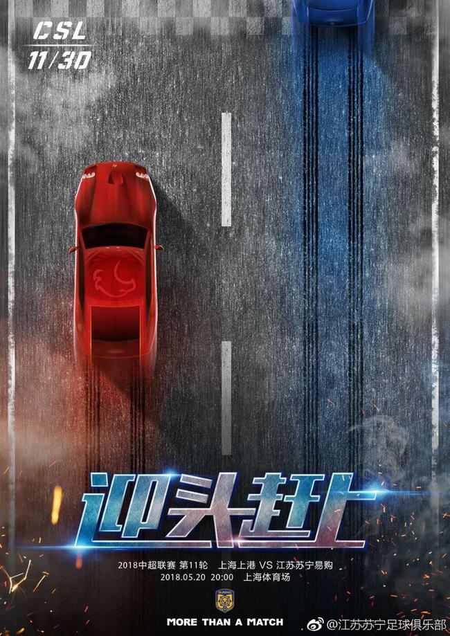 苏宁战上港海报:迎头赶上 欲在第11轮超车上港