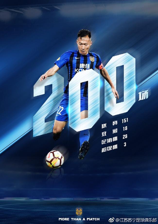 吴曦迎江苏生涯第200场比赛 婉拒仪式期待300场