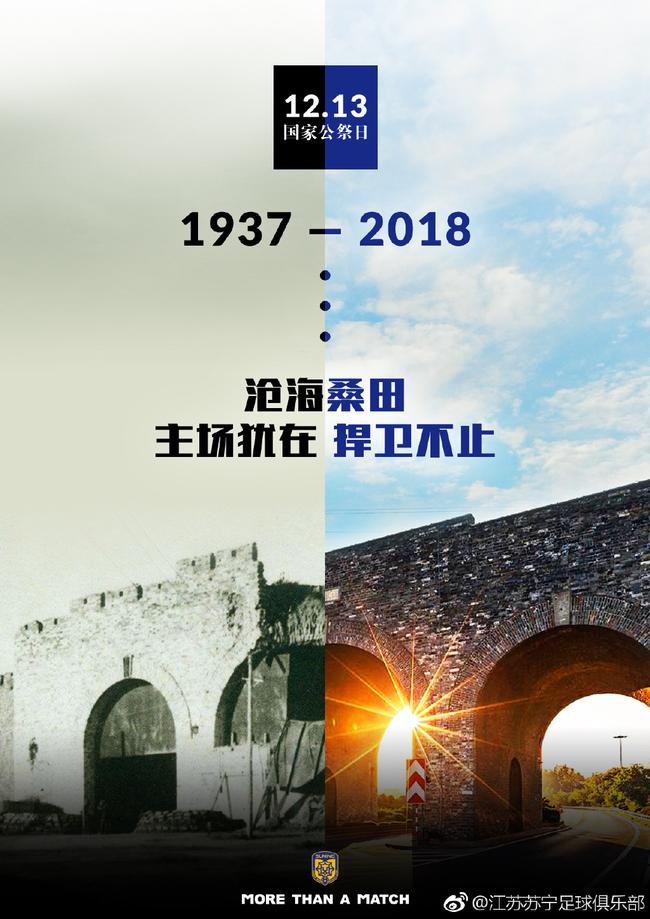 国家公祭日苏宁发布海报悼念 官博头像变黑白|图