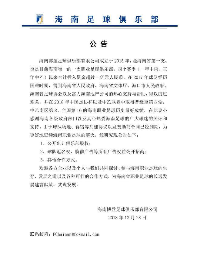 """富力""""卫星球队""""海南FC欠薪?"""