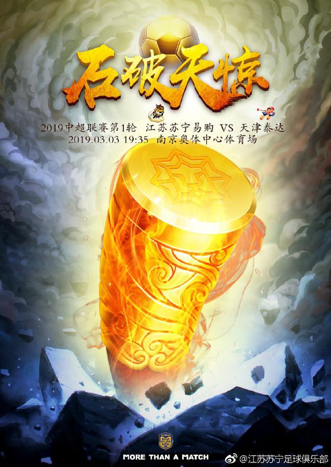 苏宁发布新赛季首轮战泰达海报 石破天惊击破天津