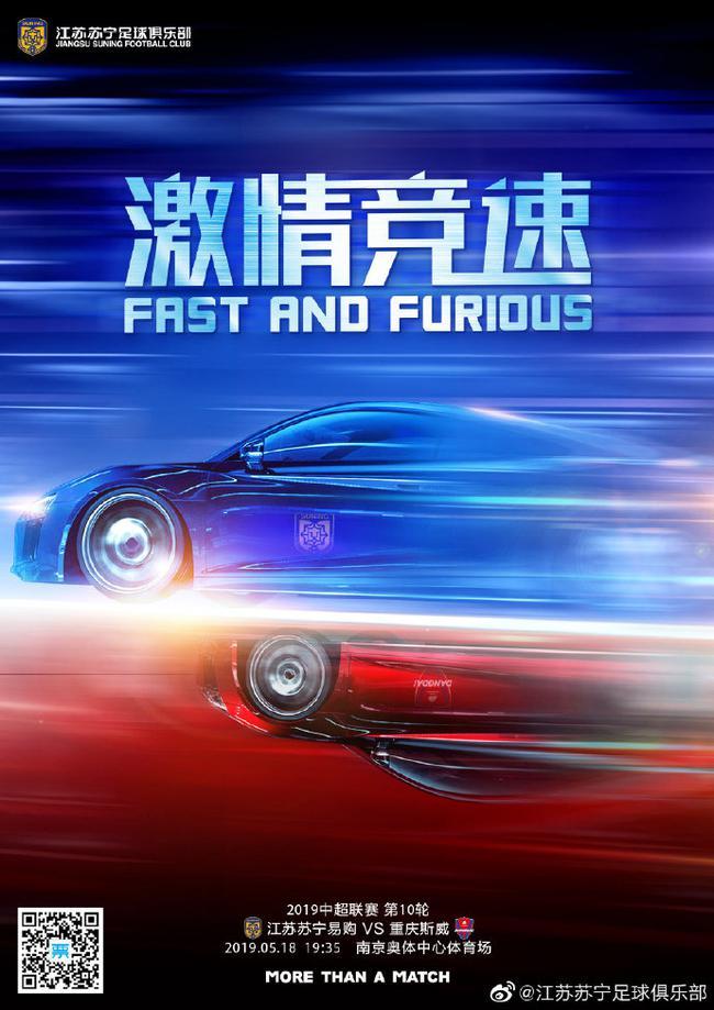 苏宁战斯威海报:红蓝跑车对飚激情竞速 争四关键战