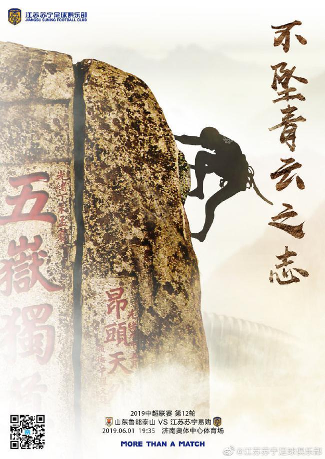 苏宁发布战鲁能海报:不坠青云之志 翻过泰山之巅!