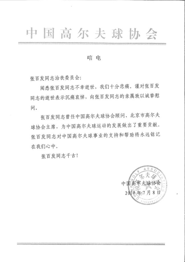 中高协唁电:张百发为中国高尔夫发展做出重要贡献