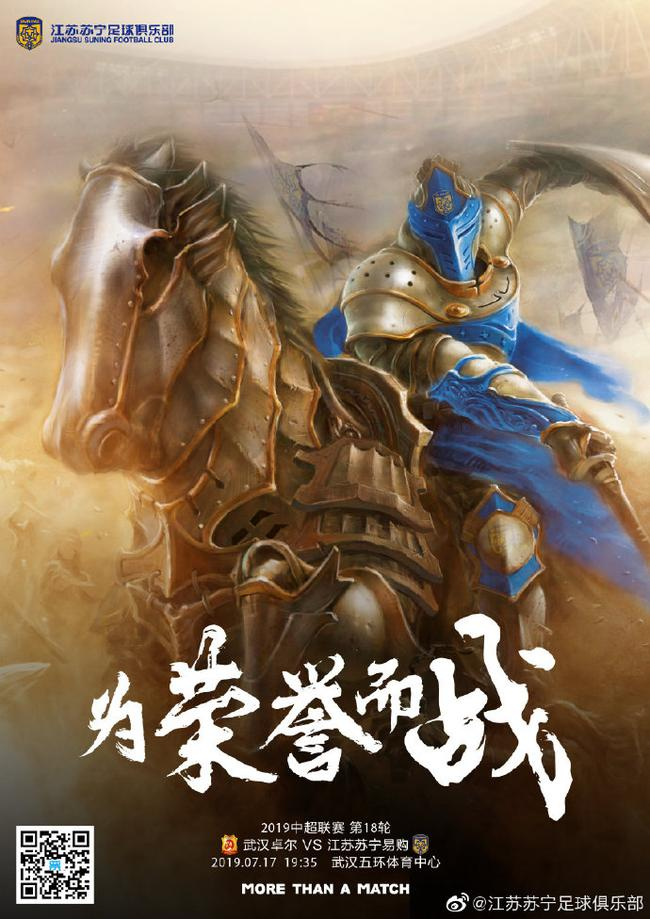 苏宁发布客战卓尔海报:为荣誉而战 需胜利提振士气