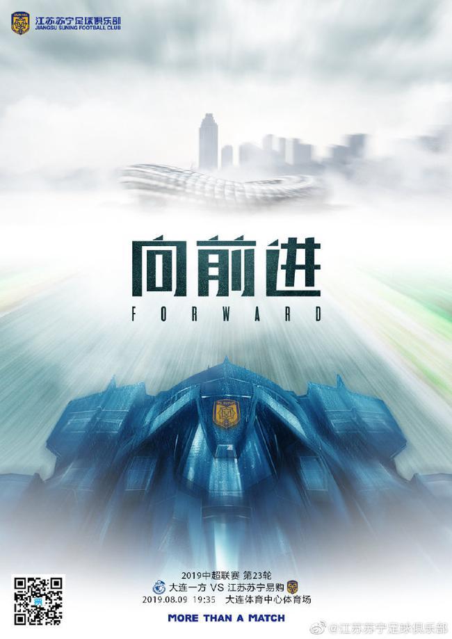 苏宁发布客战一方海报:向前进 蓝色战车盼望三分