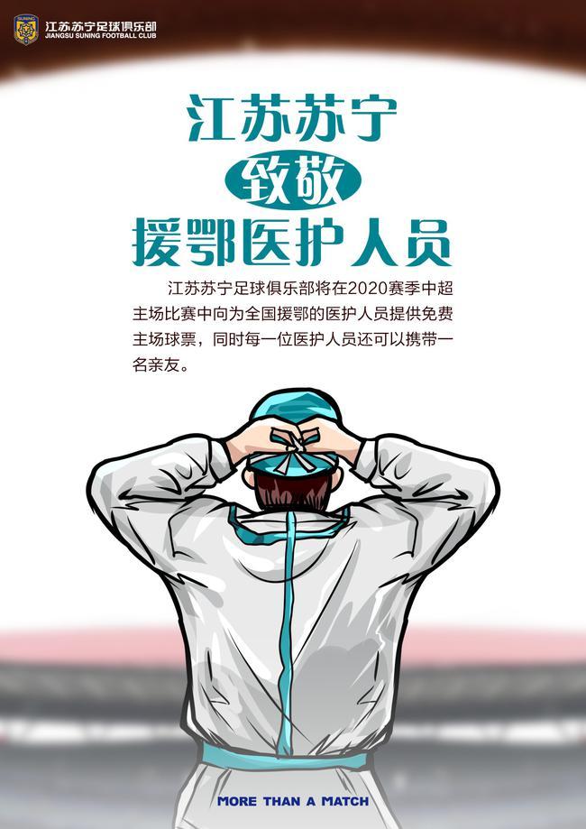 致敬医护英雄!苏宁邀请全国赴鄂医护人员免费看球