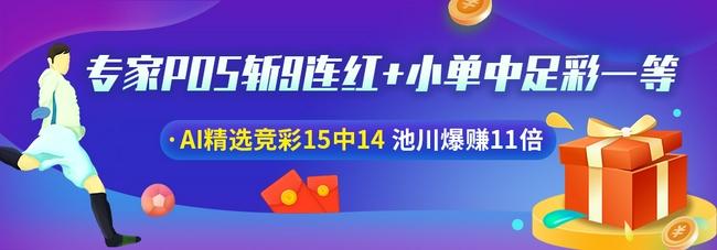 专家POS斩9连红+小单擒足彩1等!AI精选竞彩15中14