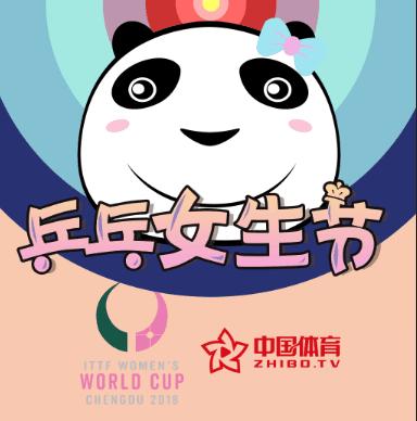 乒乓女生节女子世界杯