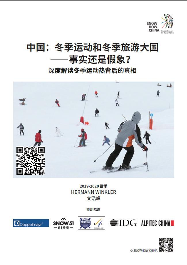 中国:冬季运动和冬季旅游大国——事实还是假象?(连载6)