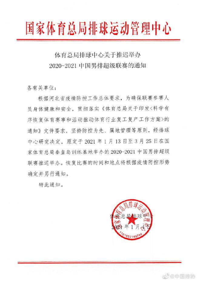 据河北省疫情防控要求 2020-21男排联赛推迟举办