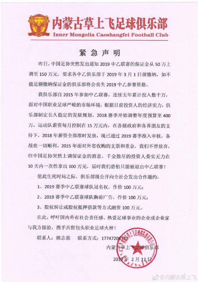 内蒙古草上飞足球俱乐部声明