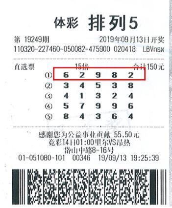 男子中秋节当天机选倍投揽排列五150万大奖-票