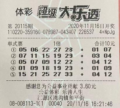 老彩民喜提大樂透585萬大獎:買彩票就是放松
