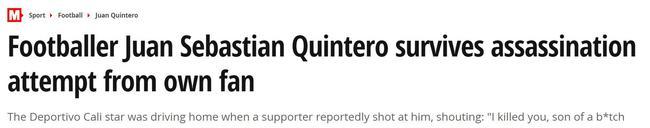 哥伦比亚2球员遭球迷枪击