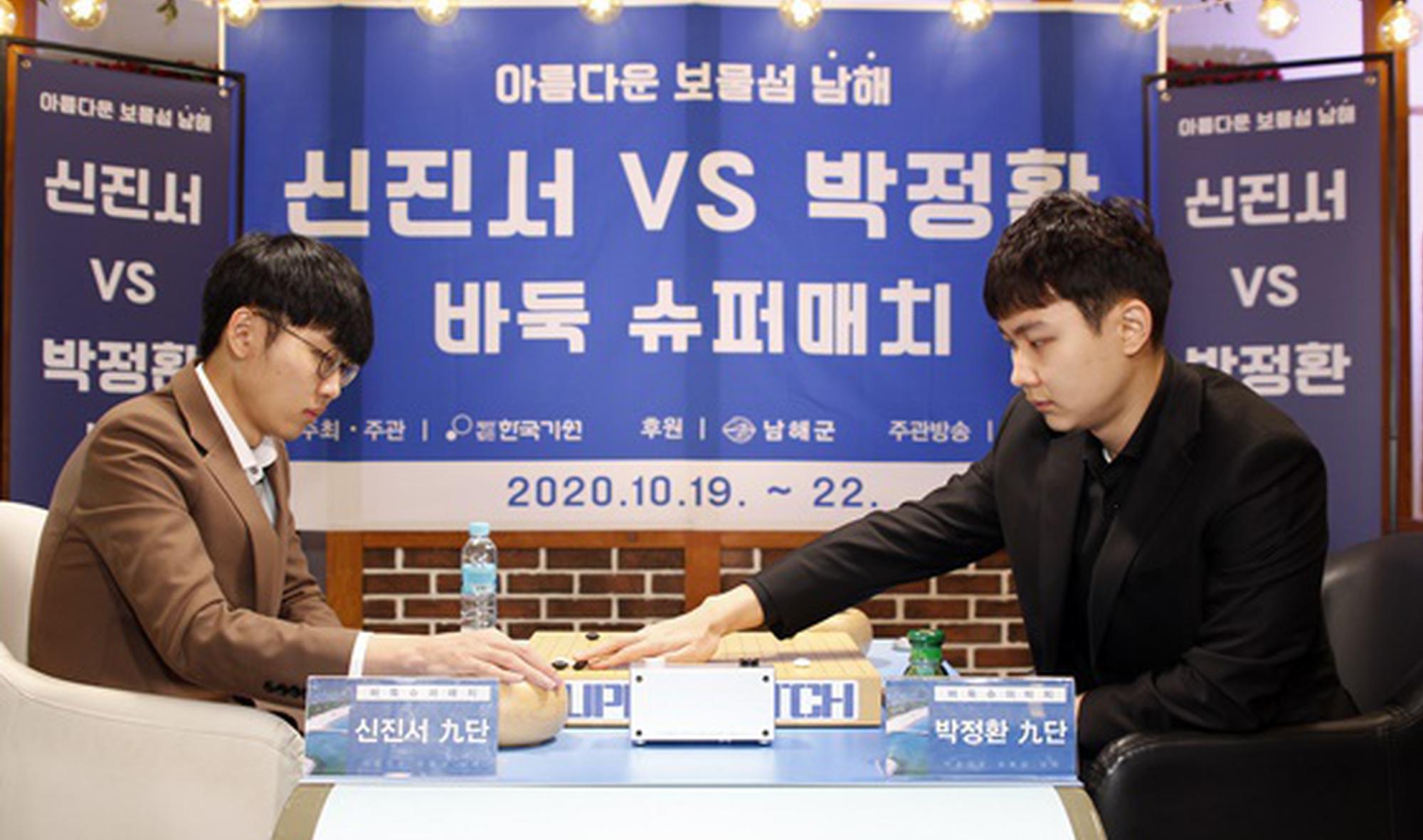 韩国围棋超级对决申真谞再下一城 2:0领先朴廷桓