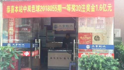 深圳双色球1.61亿巨奖投注站曝光 店主接受采访