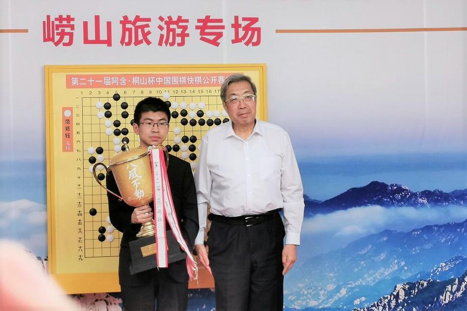 高清-阿含桐山杯快棋赛范廷钰问鼎冠军