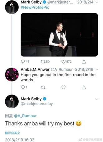塞尔比曾在2月份与球迷开玩笑:我争取世锦赛首轮出局