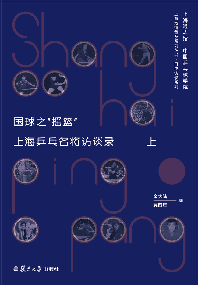 """《国球之""""摇篮"""",上海乒乓名将访谈录》出版"""