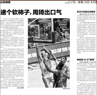 山东商报体育版