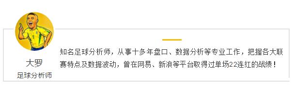 大罗推球13日竞彩推荐:推7中6!法乙洛里昂稳胆