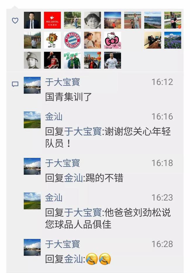 周金辉帮刘国博圆中赫国安梦 于大宝点赞小将表现