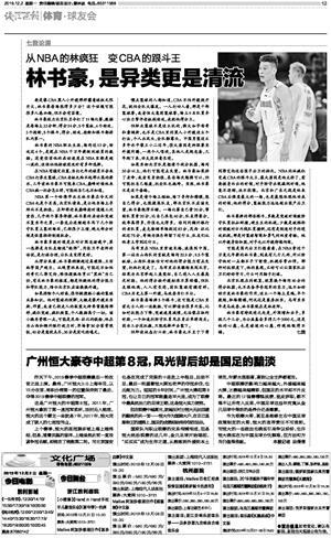 《钱江晚报》