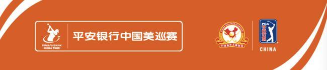 坦然银走赞助美巡中国赛后的logo