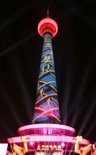 中心电视塔