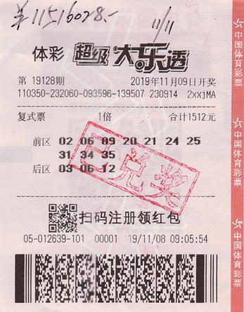 """男子""""8+3""""复式票揽大乐透1151万 委托站主领奖"""
